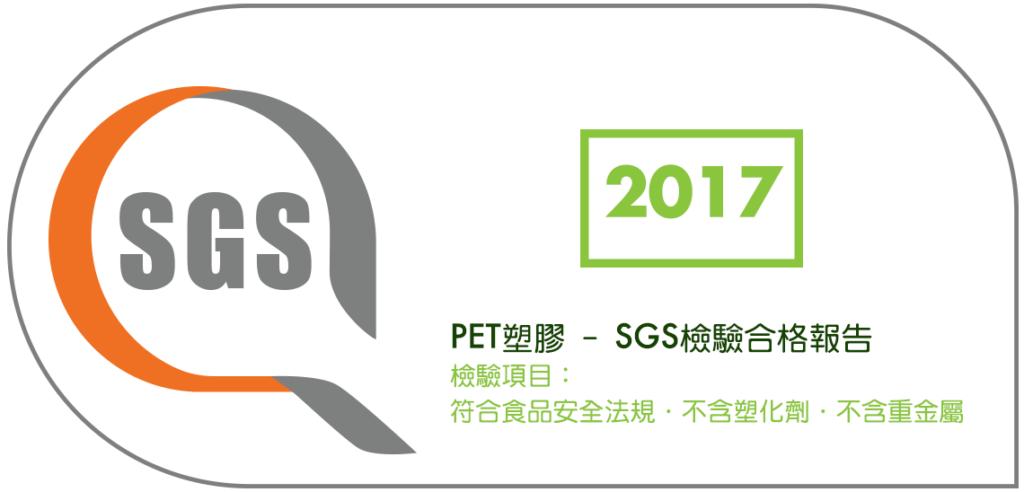 SGS測試報告圖2017-PET塑膠製@2x