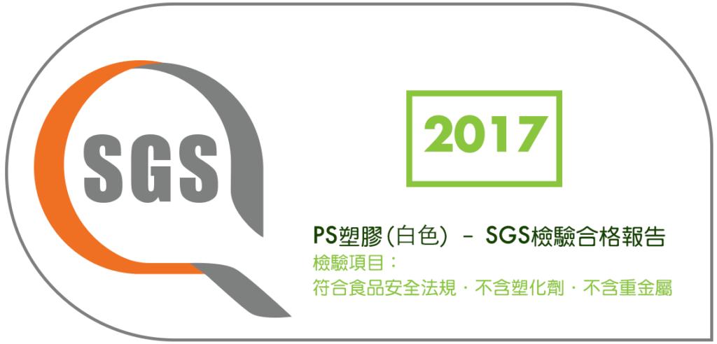 SGS測試報告圖2017-PS塑膠製(PS白色)@2x