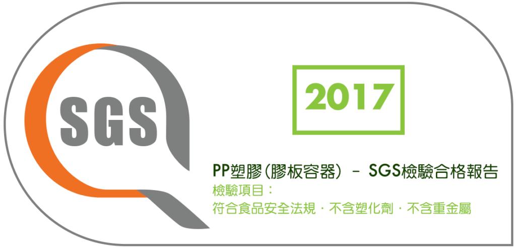 SGS測試報告圖2017-(PP膠板容器 耐熱溫度)塑膠製@2x