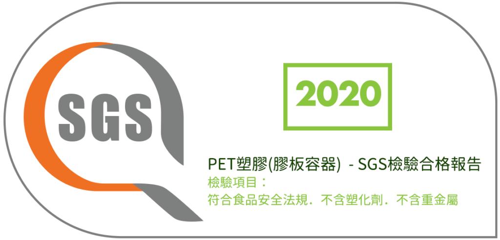 SGS測試報告圖2020-CT_2020_11671[PET膠板容器]@2x