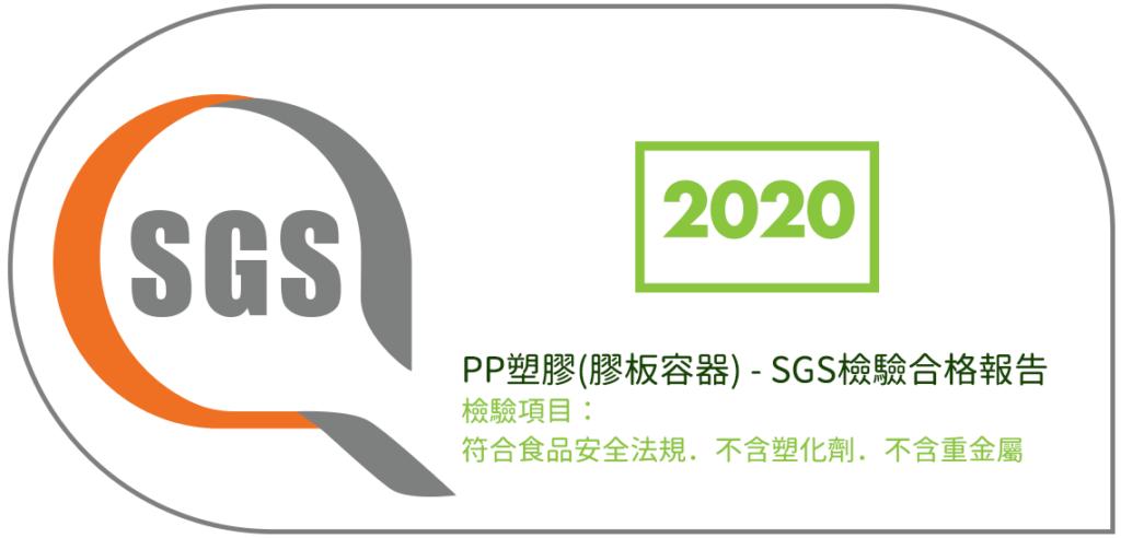 SGS測試報告圖2020-CT_2020_11672[PP膠板容器]@2x