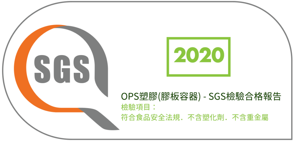 SGS測試報告圖2020-CT_2020_11673[OPS膠版容器]@2x