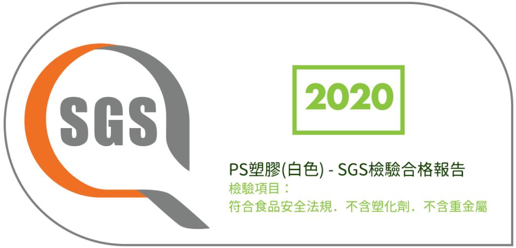 SGS測試報告圖2020-CT_2020_11674A[PS白色膠版容器]@2x