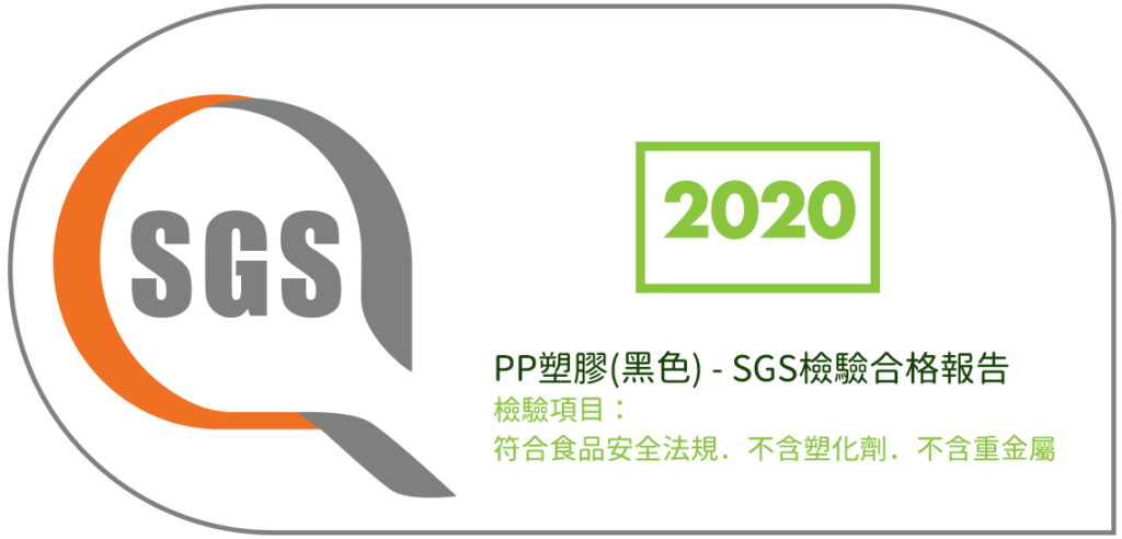 SGS測試報告圖2020-CT_2020_11676[PP黑色膠板容器]@2x
