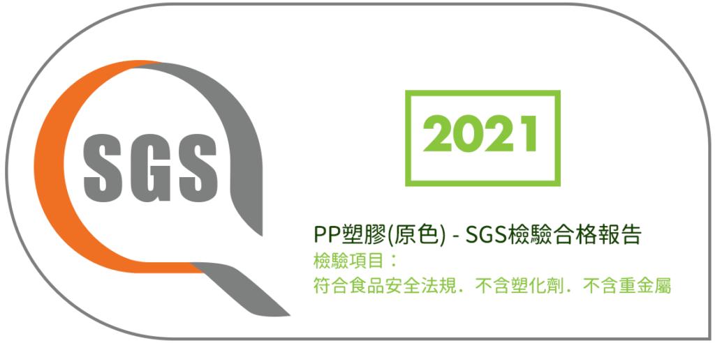 SGS測試報告圖2021-HTF21100938-PP原色@2x