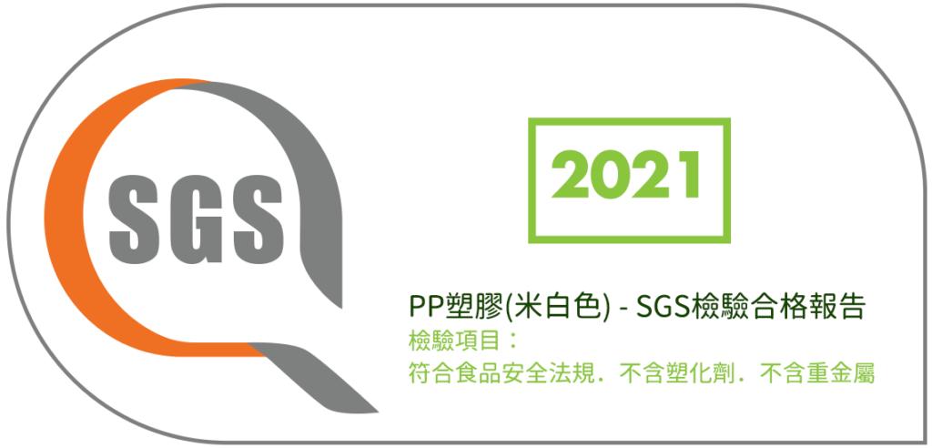 SGS測試報告圖2021-HTF21100938-PP米白@2x