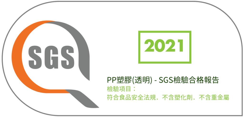 SGS測試報告圖2021-HTF21200892-PP透明@2x
