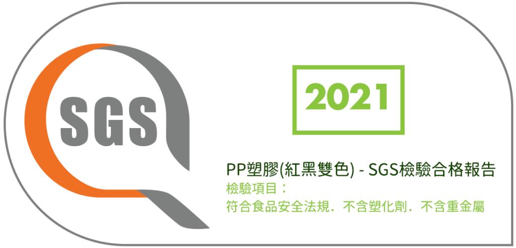 SGS測試報告圖2021-HTF21200895-PP紅黑@2x