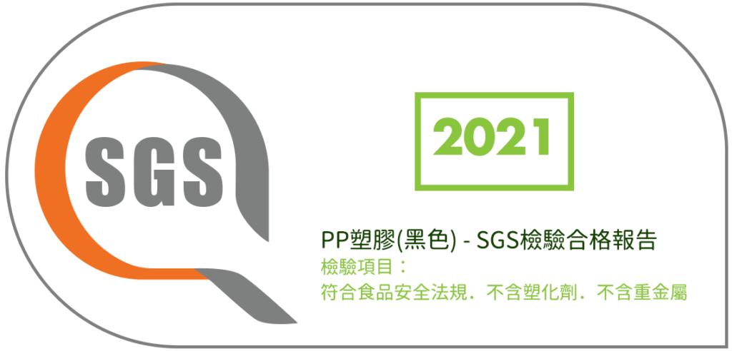 SGS測試報告圖2021-HTF21200896-PP黑色@2x