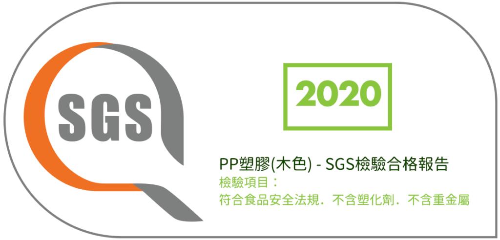 SGS測試報告圖2020-CT_2019_A1233A(木色膠板容器)@2x